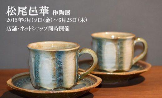 萩焼,松尾邑華,萩焼屋,イベント,2015年6月