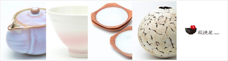 hagi,pottery,ware,japan,萩焼,和食器,通販,贈り物,器