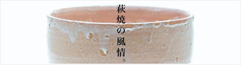 hagi,pottery,ware,japan,萩焼,和食器,通販,贈り物,器,抹茶茶碗,ギフト