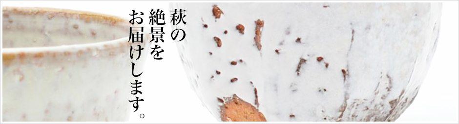 hagi,pottery,ware,japan,萩焼,和食器,通販,贈り物,器,ぐい呑み,猪口,プレゼント