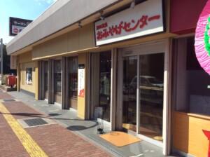 山口市湯田温泉で萩焼が買える場所