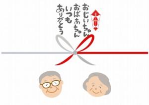 おじいちゃんおばあちゃん熨斗
