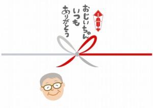 おじいちゃん熨斗