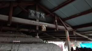 澤克典,登り窯,薪窯,信楽焼